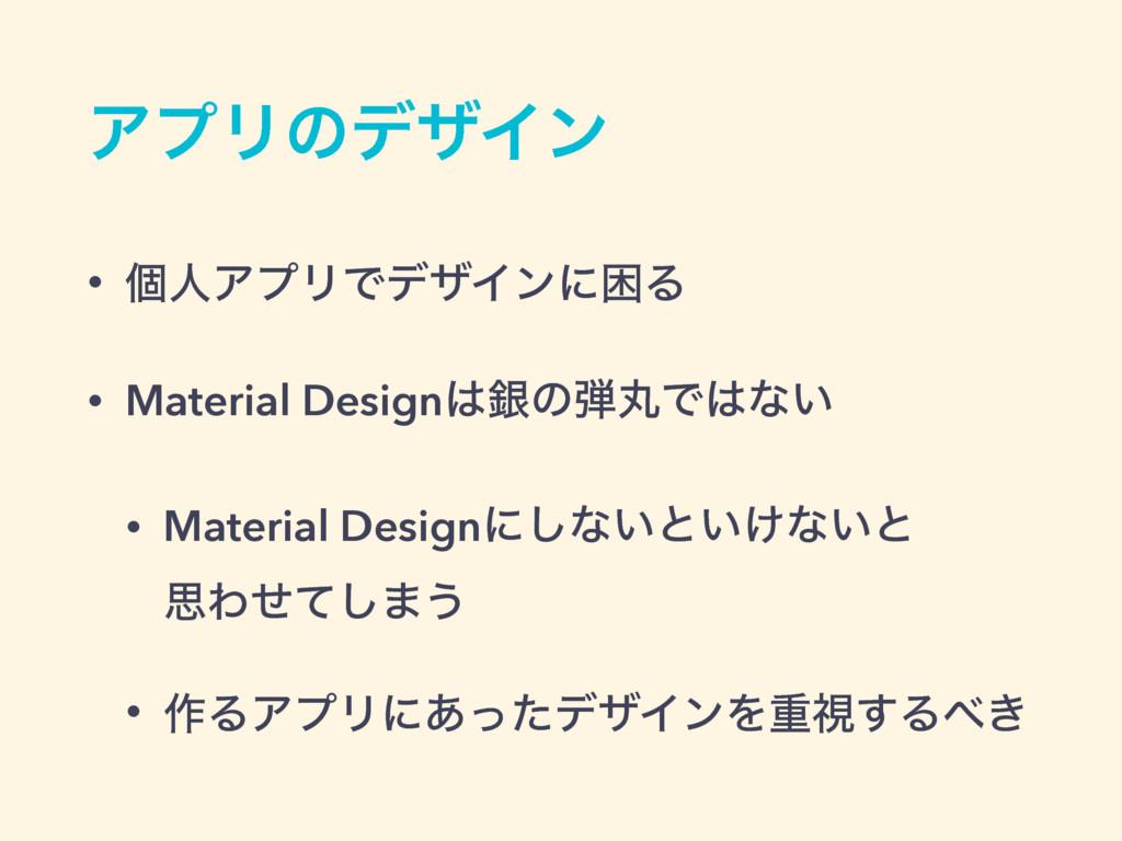 ΞϓϦͷσβΠϯ • ݸਓΞϓϦͰσβΠϯʹࠔΔ • Material Designۜͷؙ...