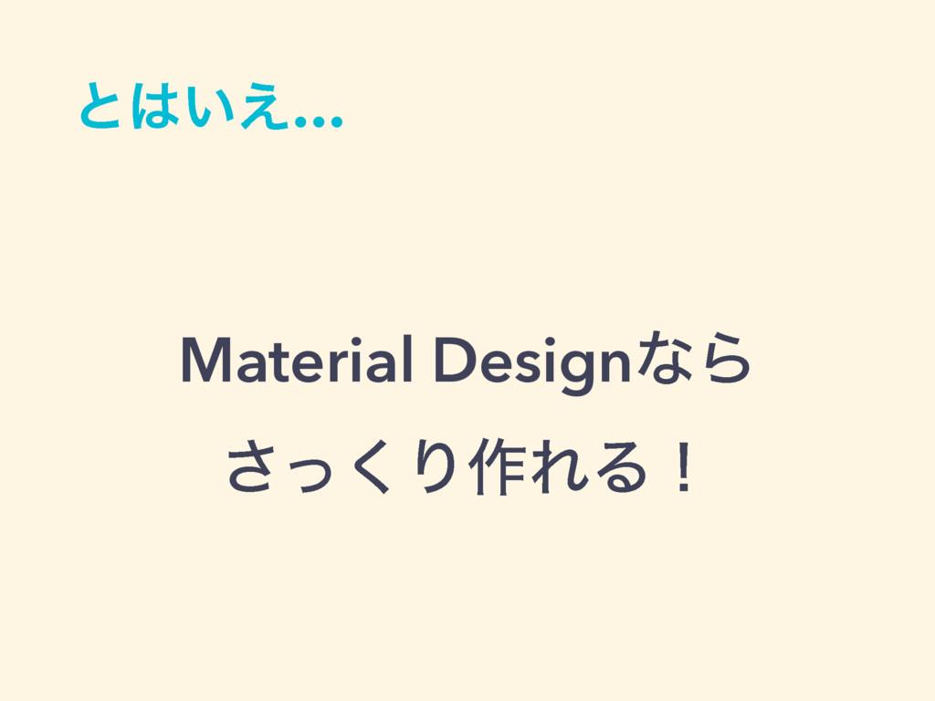 ͱ͍͑… Material DesignͳΒ ͬ͘͞Γ࡞ΕΔʂ