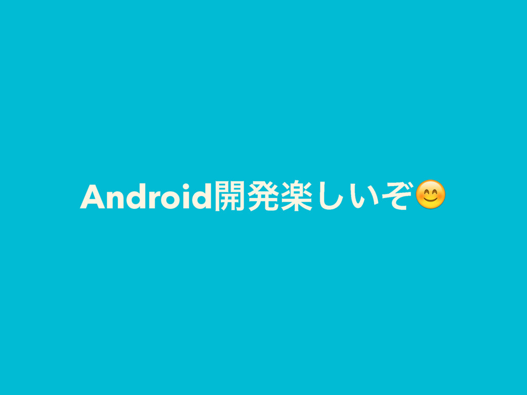 Android։ൃָ͍ͧ͠