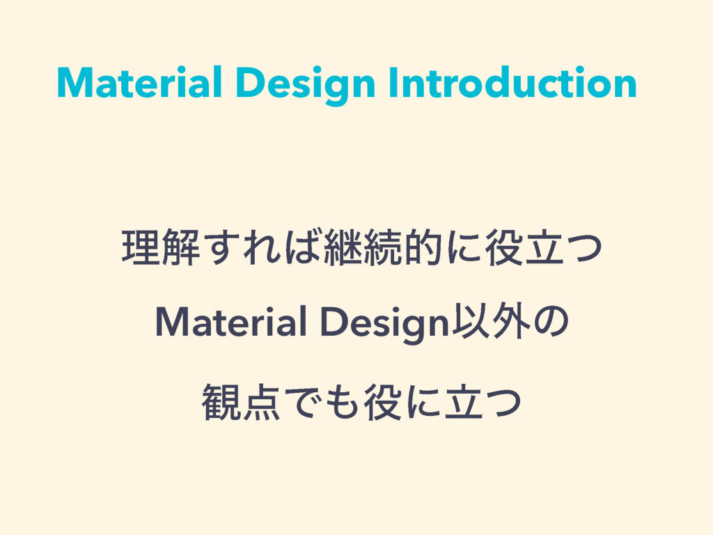 Material Design Introduction ཧղ͢Εܧଓతʹཱͭ Mater...