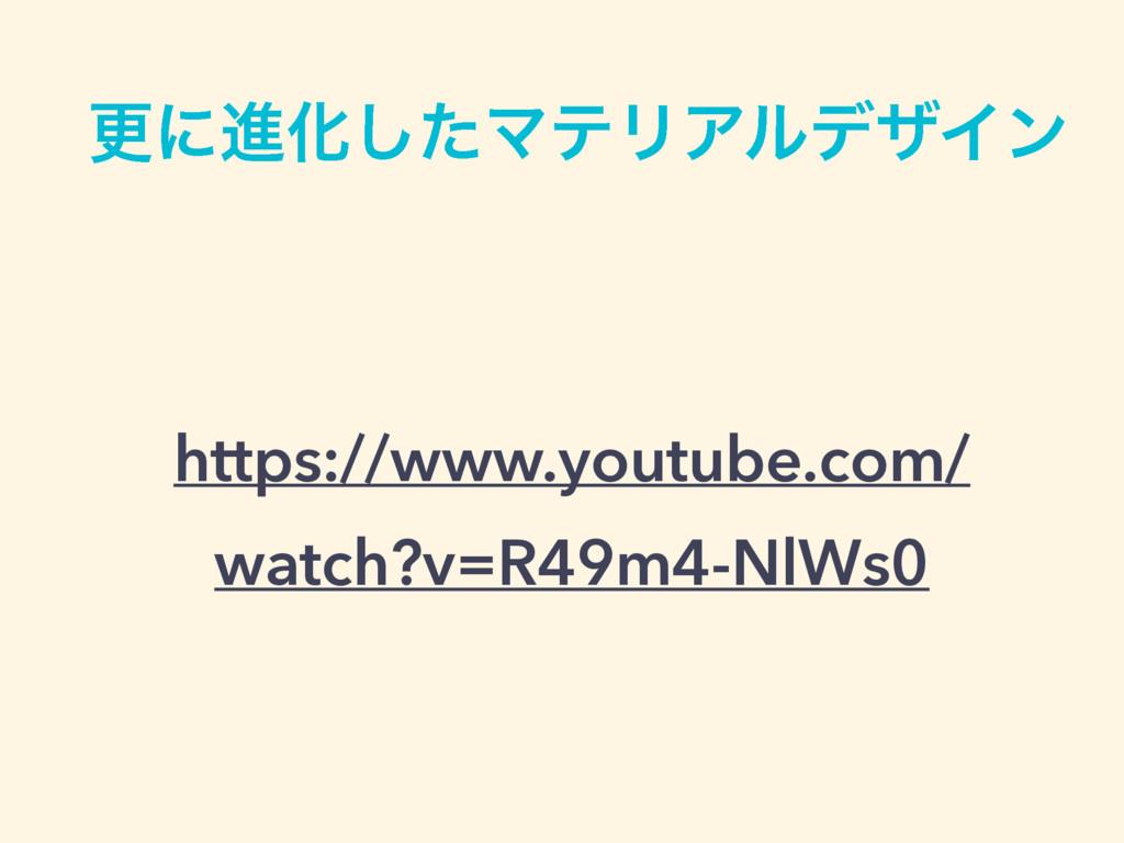 ߋʹਐԽͨ͠ϚςϦΞϧσβΠϯ https://www.youtube.com/ watch?...