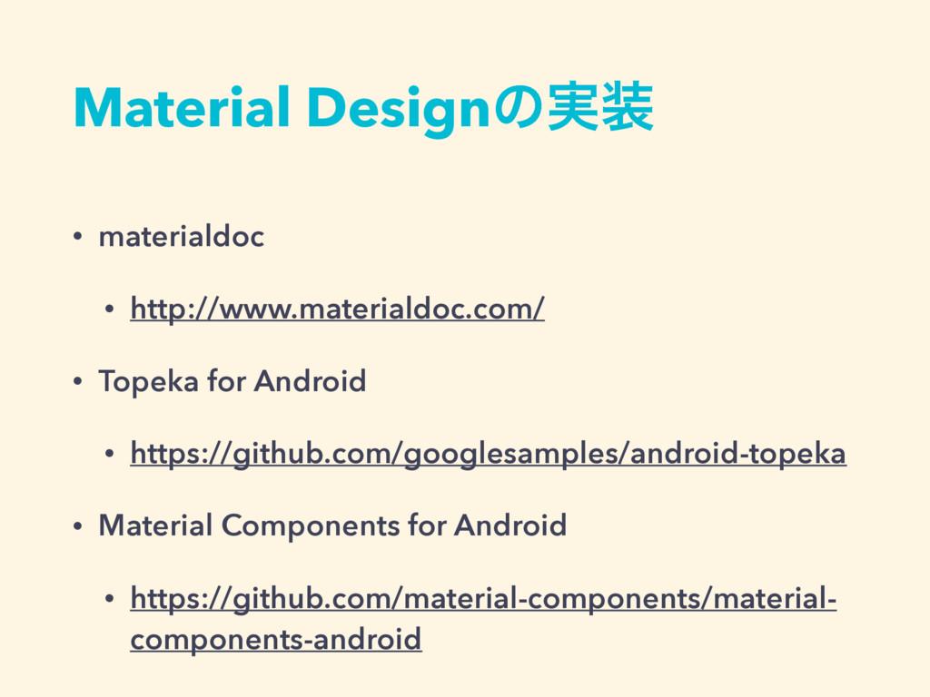 Material Designͷ࣮ • materialdoc • http://www.m...