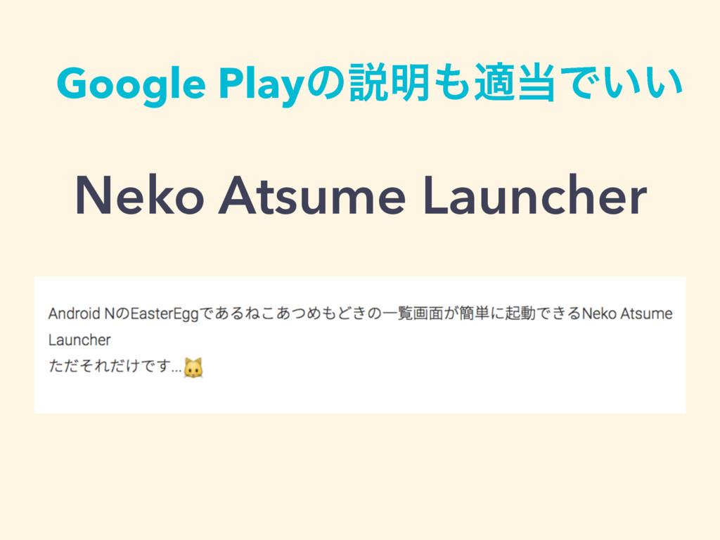 Google Playͷઆ໌దͰ͍͍ Neko Atsume Launcher