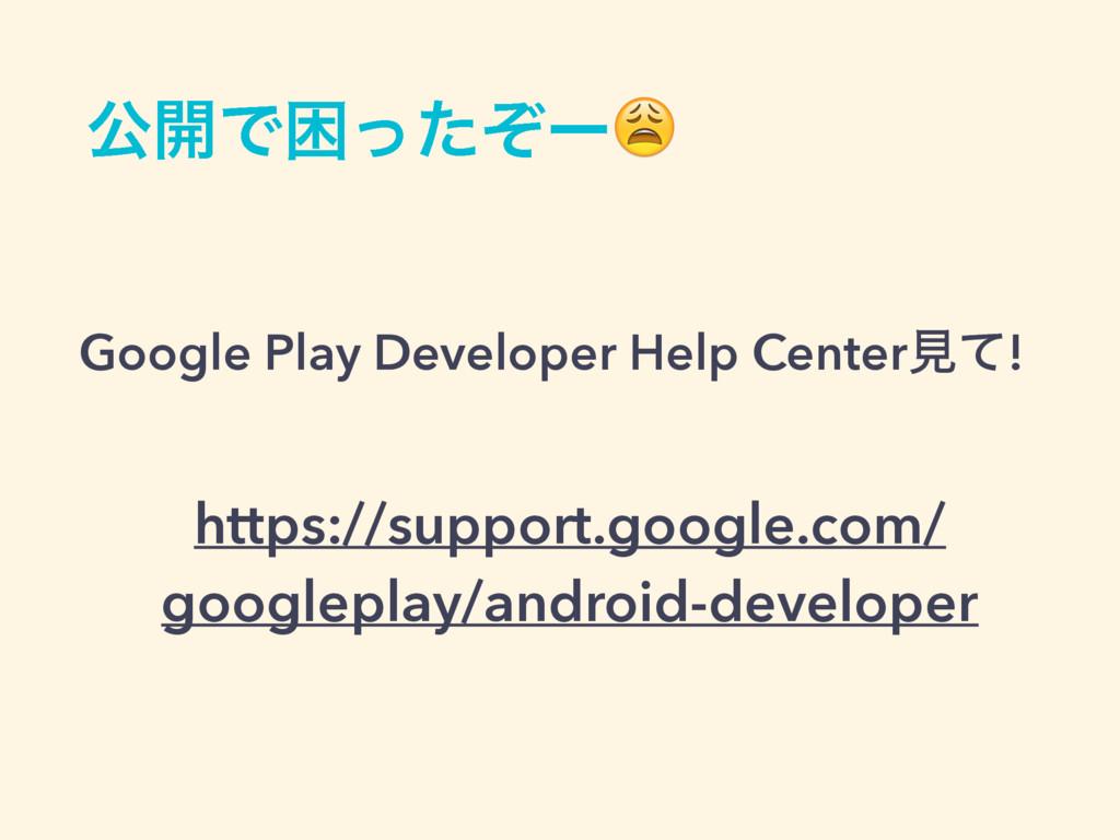 ެ։Ͱࠔͬͨͧʔ https://support.google.com/ googleplay...