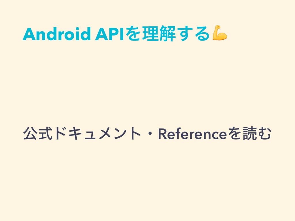 Android APIΛཧղ͢Δ ެࣜυΩϡϝϯτɾReferenceΛಡΉ