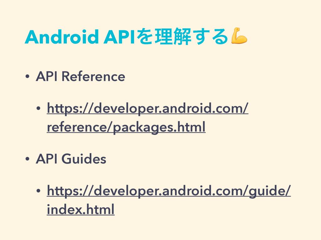 Android APIΛཧղ͢Δ • API Reference • https://deve...