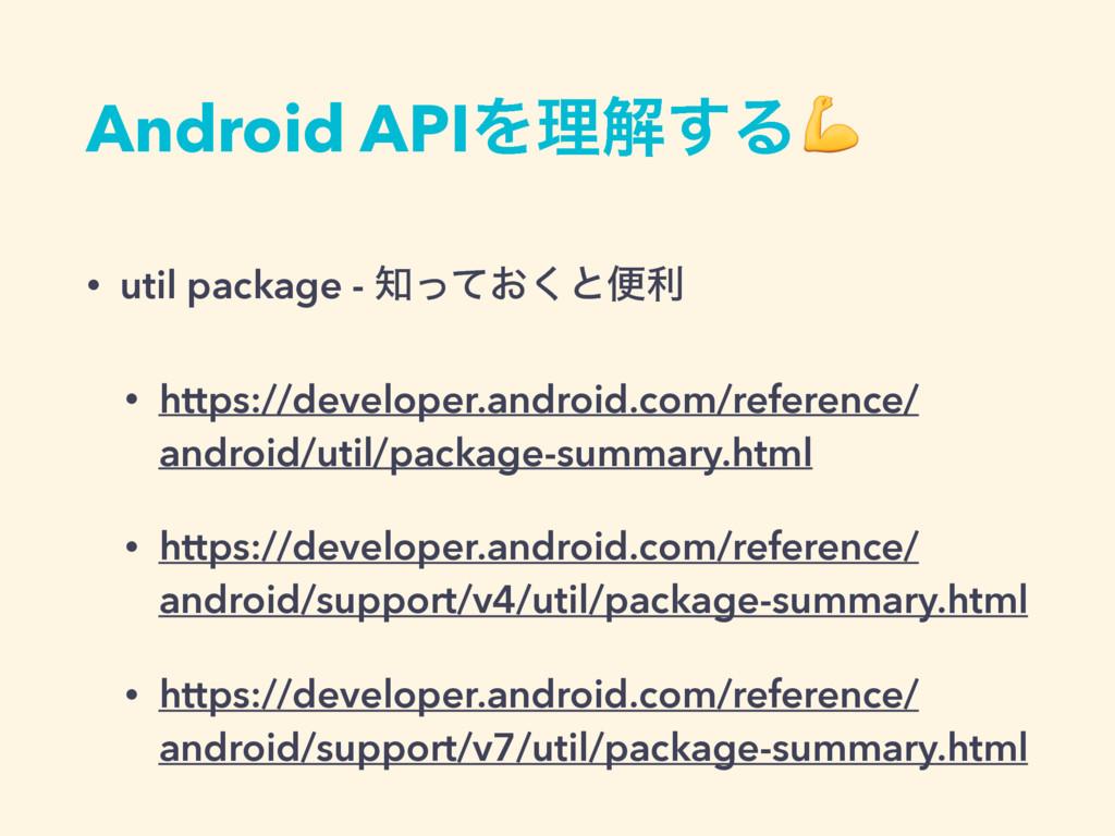 Android APIΛཧղ͢Δ • util package - ͓ͬͯ͘ͱศར • ht...