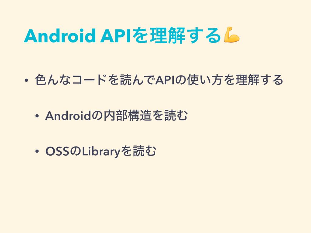 Android APIΛཧղ͢Δ • ৭ΜͳίʔυΛಡΜͰAPIͷ͍ํΛཧղ͢Δ • And...