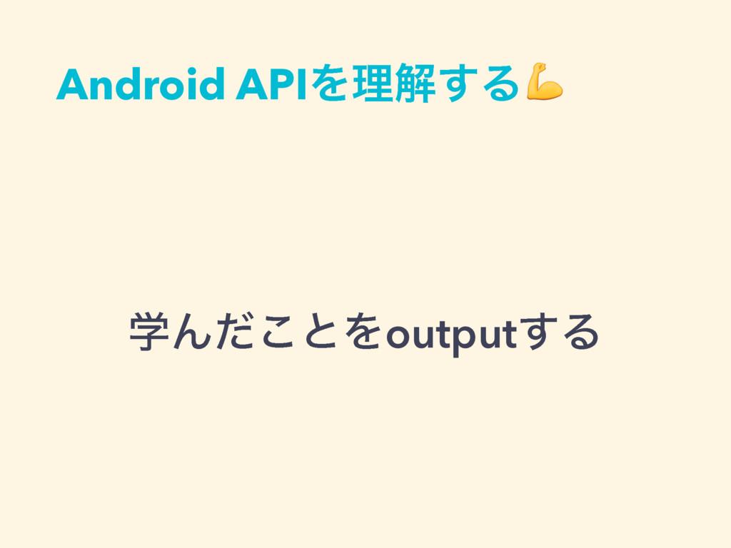 ֶΜͩ͜ͱΛoutput͢Δ Android APIΛཧղ͢Δ
