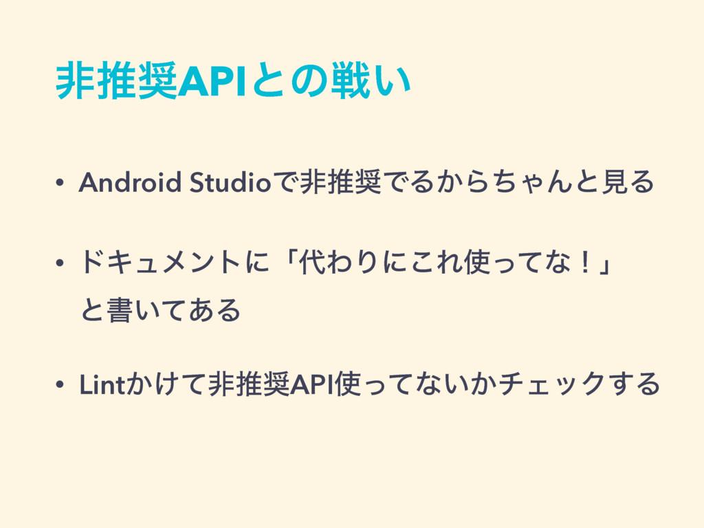 ඇਪAPIͱͷઓ͍ • Android StudioͰඇਪͰΔ͔ΒͪΌΜͱݟΔ • υΩϡ...
