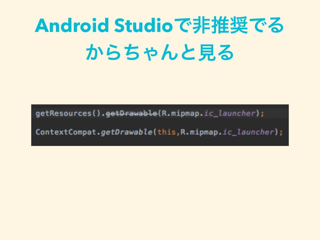 Android StudioͰඇਪͰΔ ͔ΒͪΌΜͱݟΔ