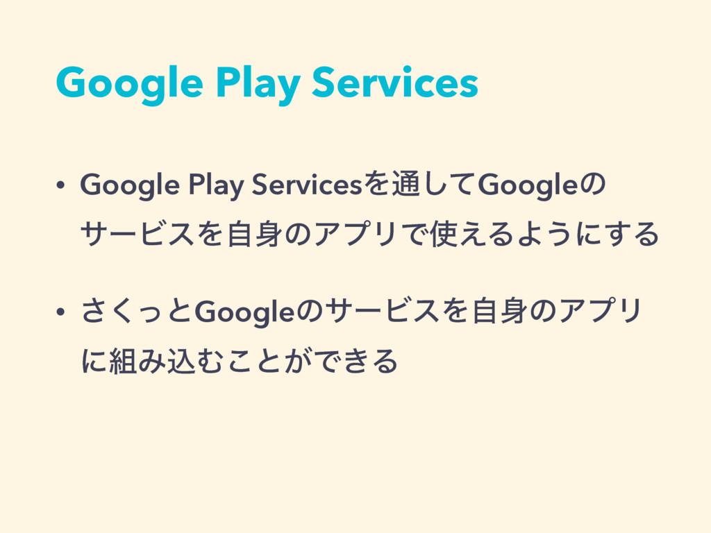 Google Play Services • Google Play ServicesΛ௨ͯ͠...