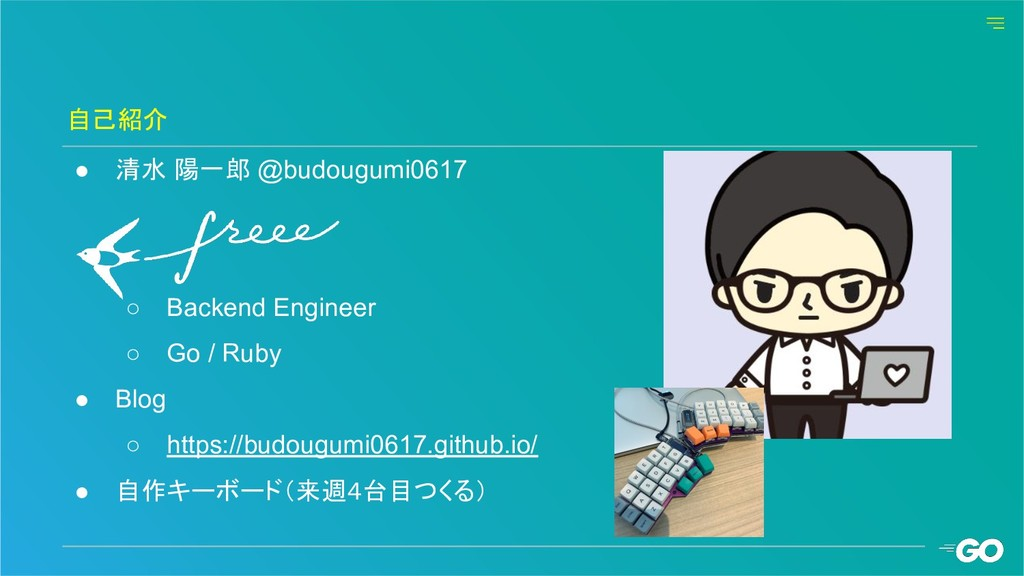 自己紹介 ● 清水 陽一郎 @budougumi0617 ○ Backend Engineer...