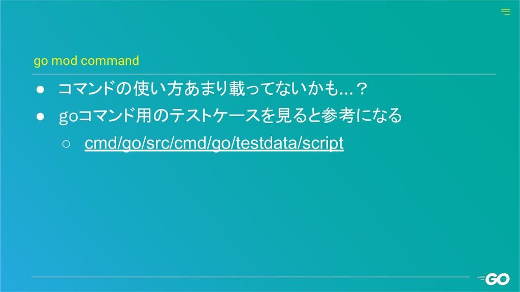 ● コマンドの使い方あまり載ってないかも…? ● goコマンド用のテストケースを見ると参考にな...