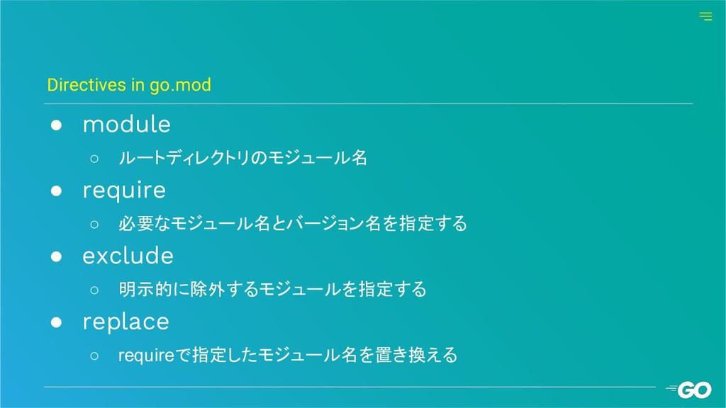 ● module ○ ルートディレクトリのモジュール名 ● require ○ 必要なモジュー...