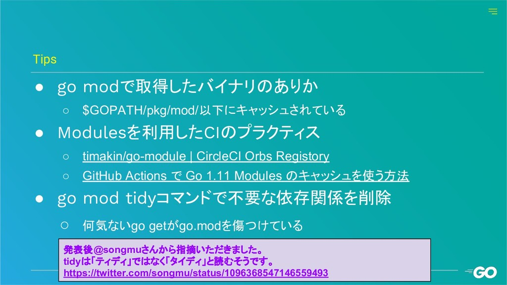 ● go modで取得したバイナリのありか ○ $GOPATH/pkg/mod/以下にキャッシ...
