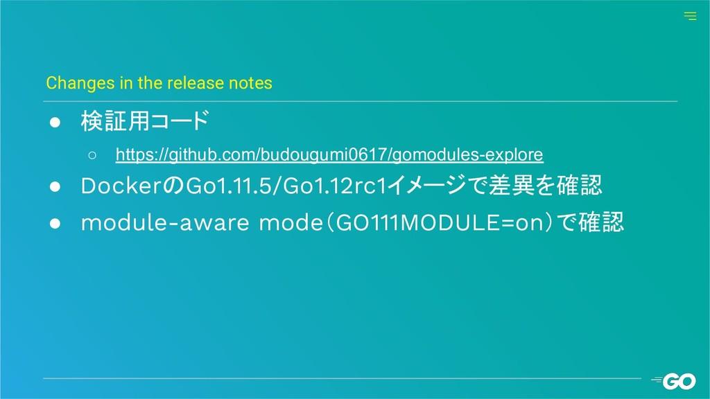 ● 検証用コード ○ https://github.com/budougumi0617/gom...