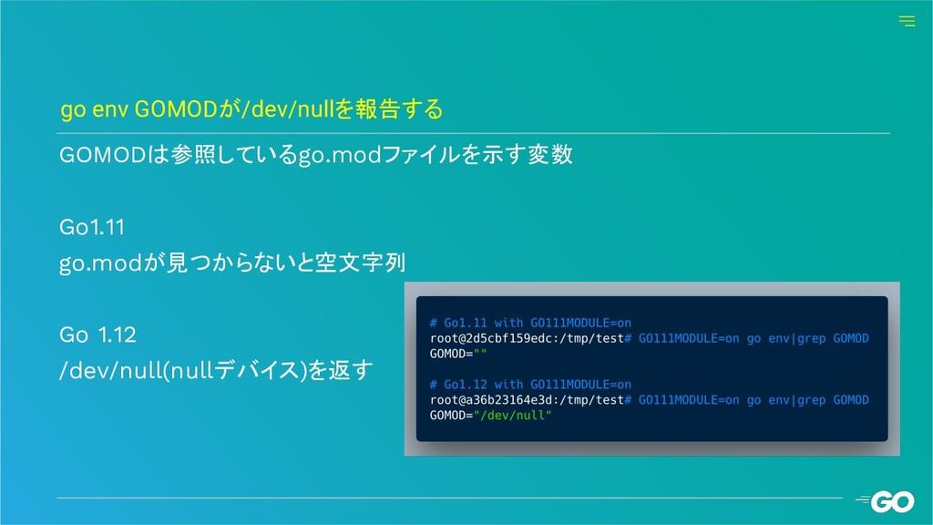 GOMODは参照しているgo.modファイルを示す変数 Go1.11 go.modが見つからな...