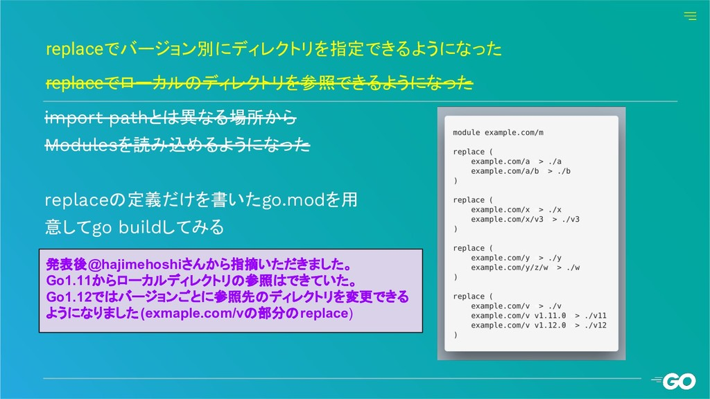 import pathとは異なる場所から Modulesを読み込めるようになった replac...