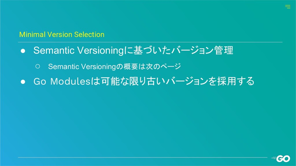 ● Semantic Versioningに基づいたバージョン管理 ○ Semantic Ve...