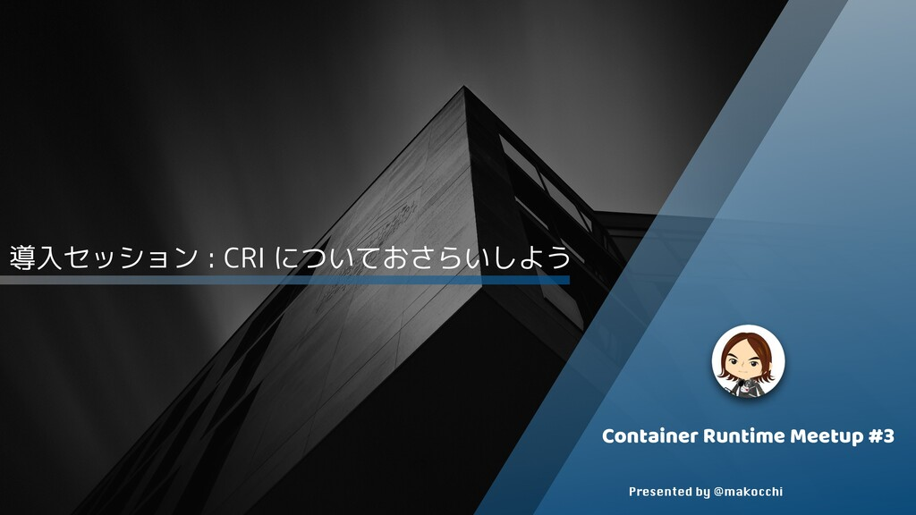 ∫∫∫∫∫∫∫ Presented by @makocchi Container Runtim...