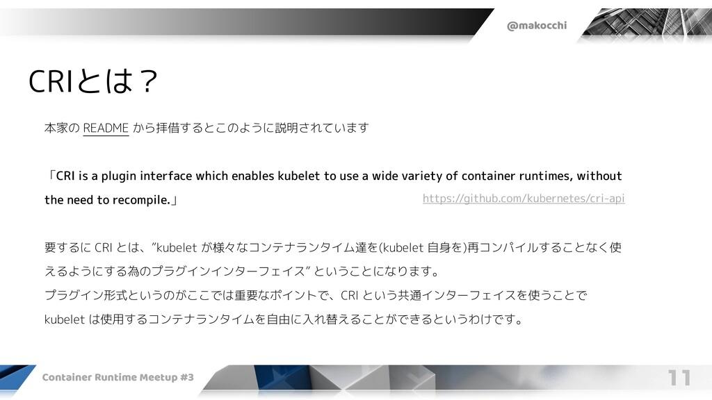 @makocchi Container Runtime Meetup #3 11 CRIとは?...