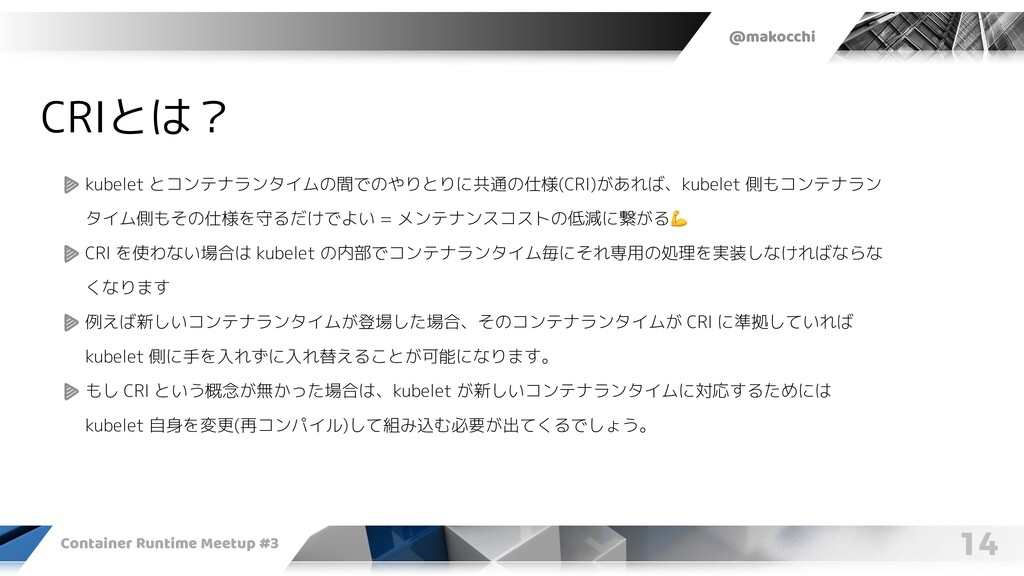 @makocchi Container Runtime Meetup #3 14 CRIとは?...