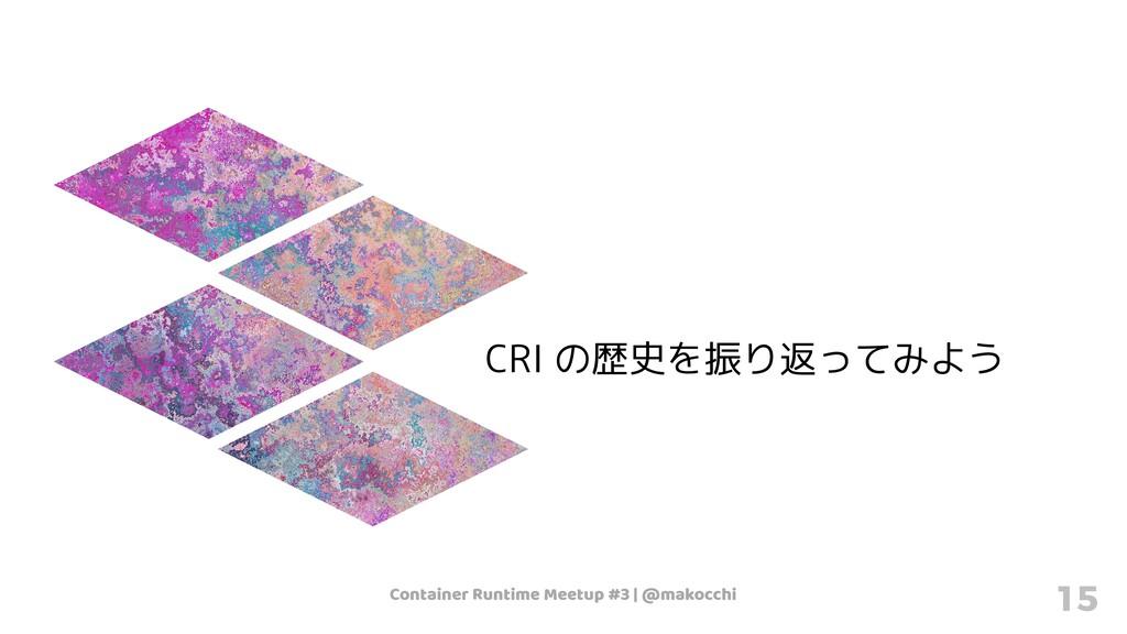 Container Runtime Meetup #3   @makocchi 15 CRI ...