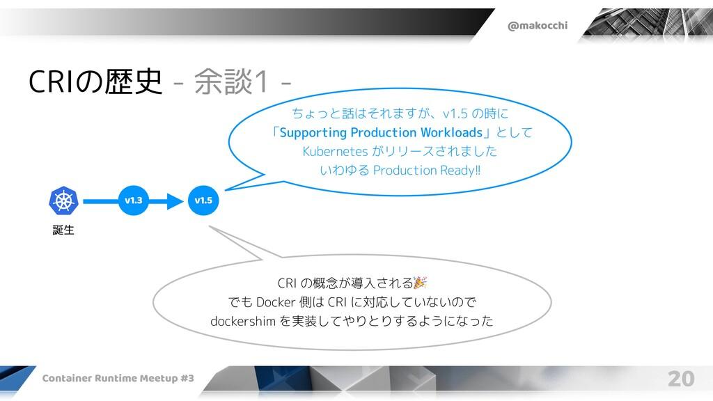 @makocchi Container Runtime Meetup #3 20 CRIの歴史...