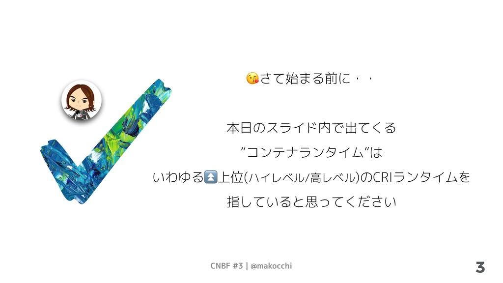 """CNBF #3   @makocchi 3 さて始まる前に・・ 本日のスライド内で出てくる """"..."""