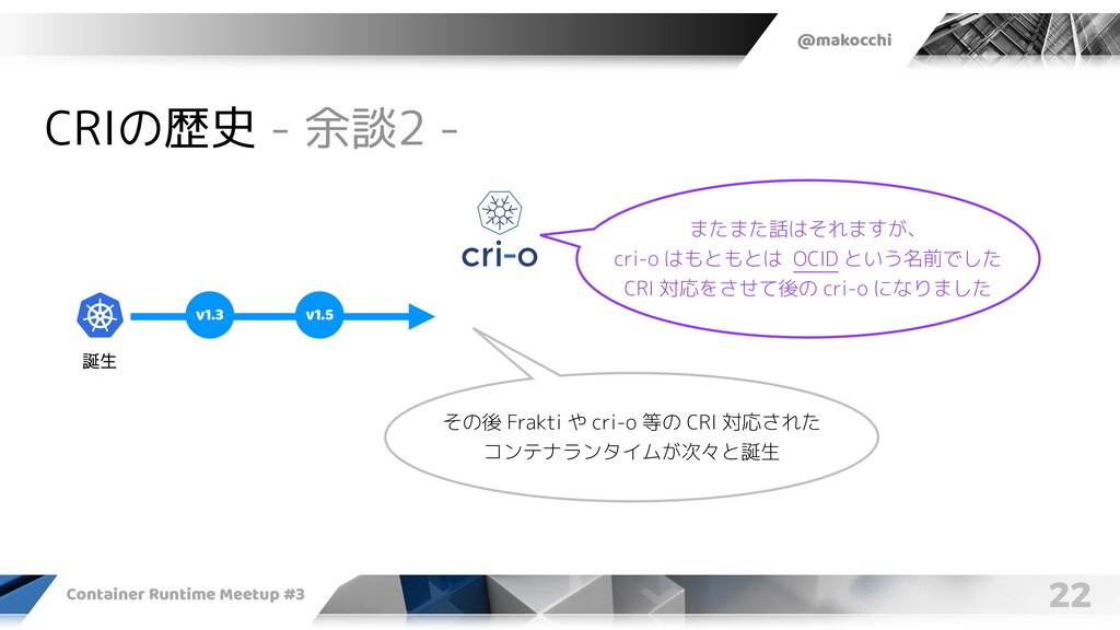 @makocchi Container Runtime Meetup #3 22 CRIの歴史...
