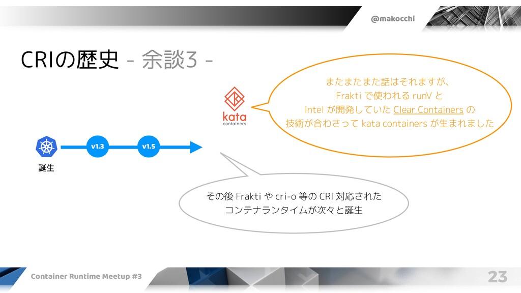 @makocchi Container Runtime Meetup #3 23 CRIの歴史...