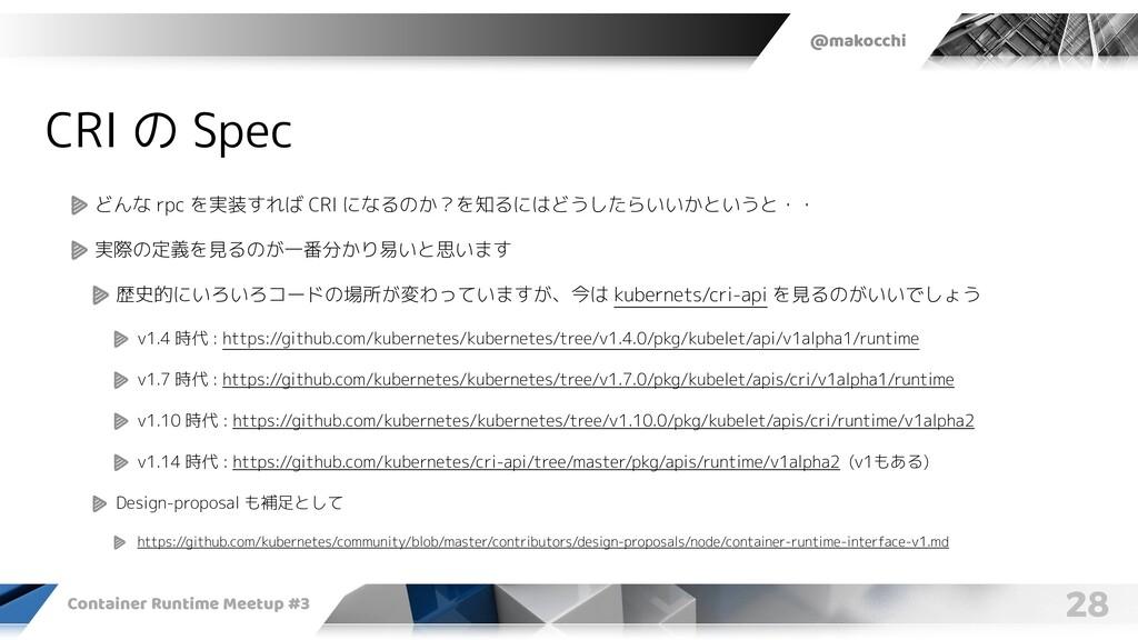 @makocchi Container Runtime Meetup #3 28 CRI の ...