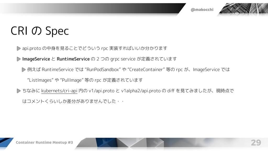 @makocchi Container Runtime Meetup #3 29 api.pr...