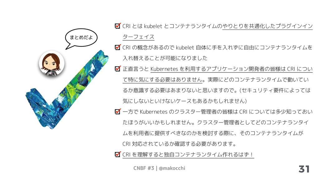 CNBF #3   @makocchi 31 CRI とは kubelet とコンテナランタイ...