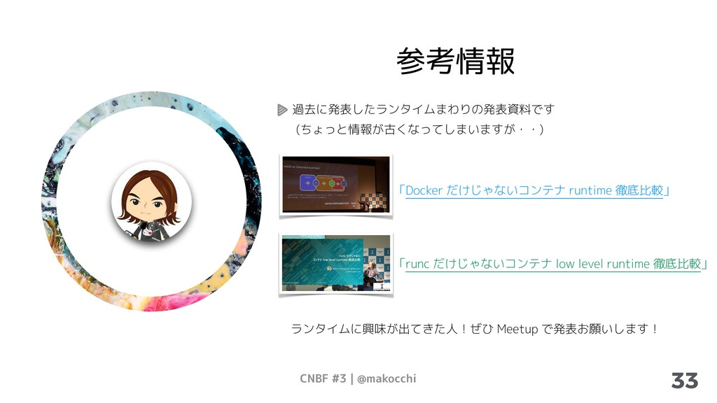 CNBF #3   @makocchi 33 参考情報 過去に発表したランタイムまわりの発表資...