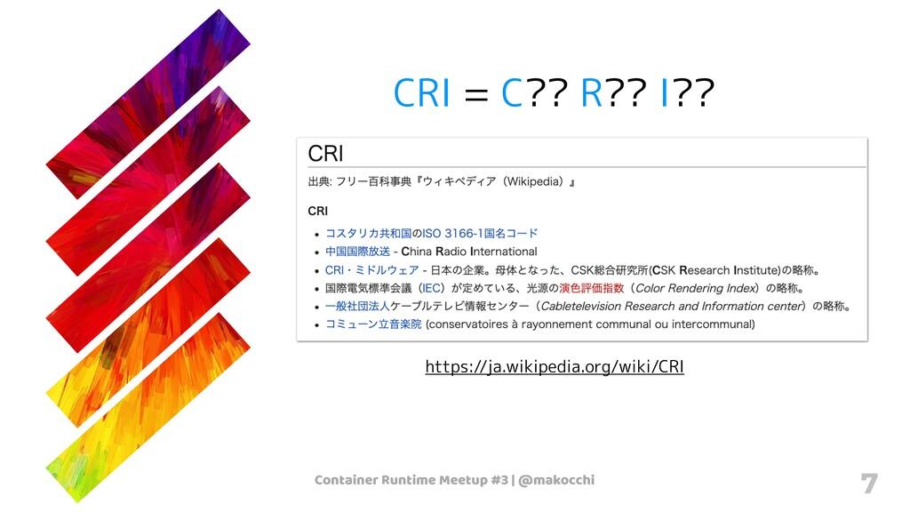Container Runtime Meetup #3   @makocchi 7 CRI =...