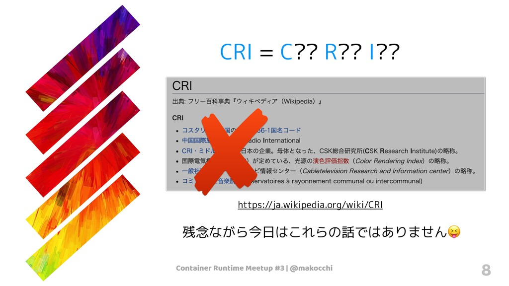 Container Runtime Meetup #3   @makocchi 8 CRI =...