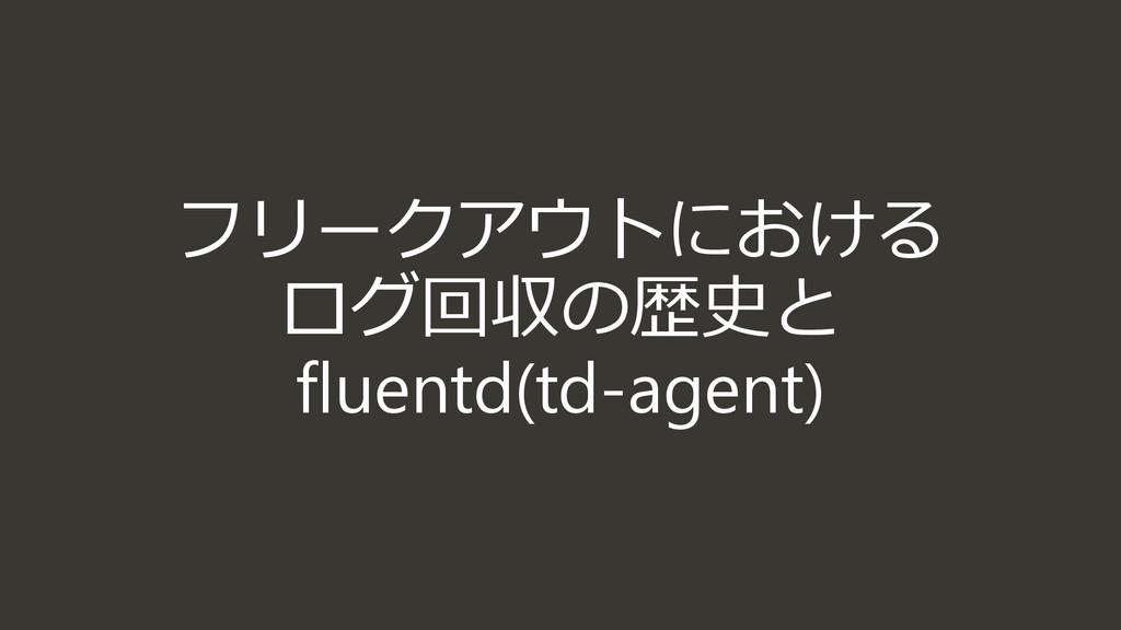 フリークアウトにおける ログ回収の歴史と fluentd(td-agent)