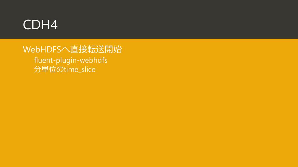 CDH4 WebHDFSへ直接転送開始 fluent-plugin-webhdfs 分単位のt...