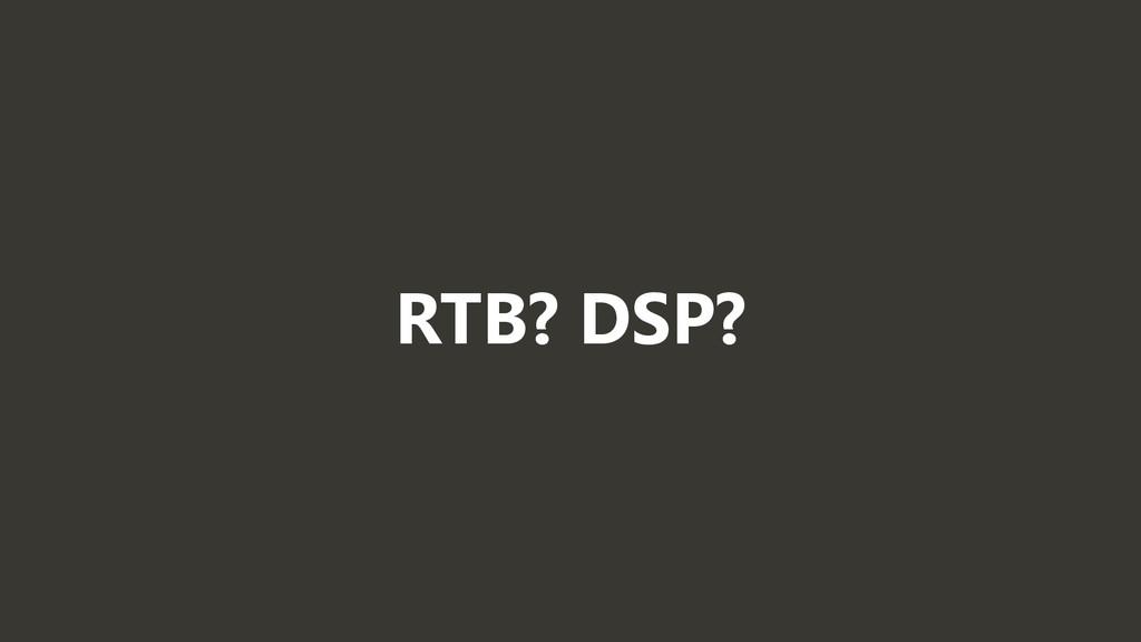 RTB? DSP?
