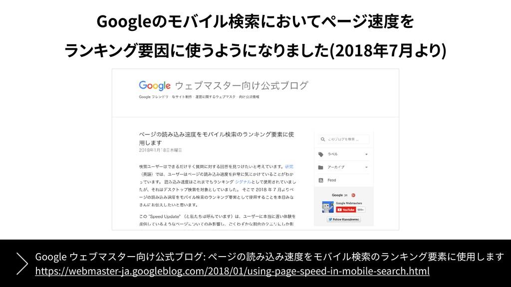 Google : https://webmaster-ja.googleblog.com/20...