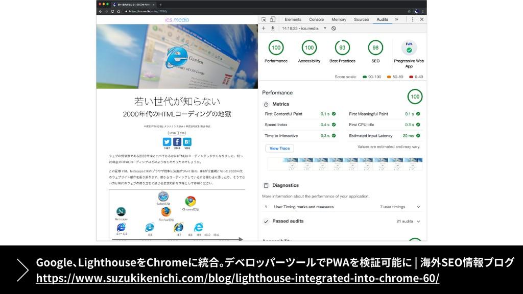 Google Lighthouse Chrome PWA   SEO https://www....