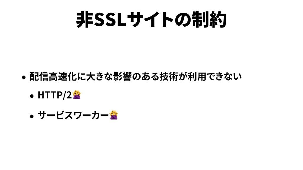 SSL HTTP/2