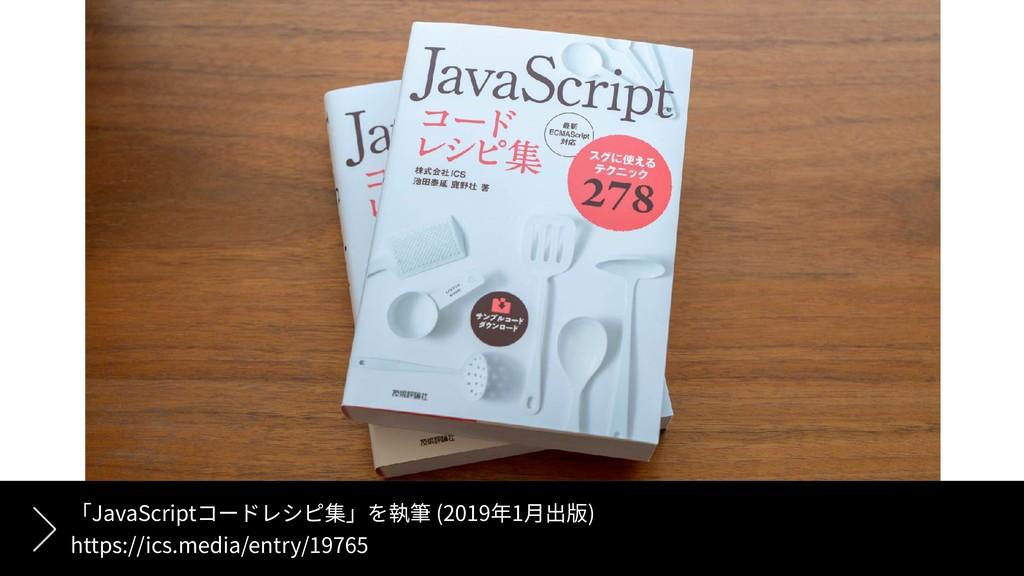 JavaScript (2019 1 ) https://ics.media/entry/19...