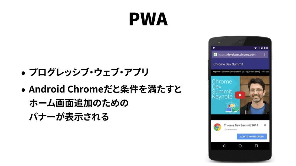 PWA Android Chrome