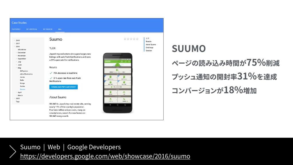 Suumo   Web   Google Developers https://develop...