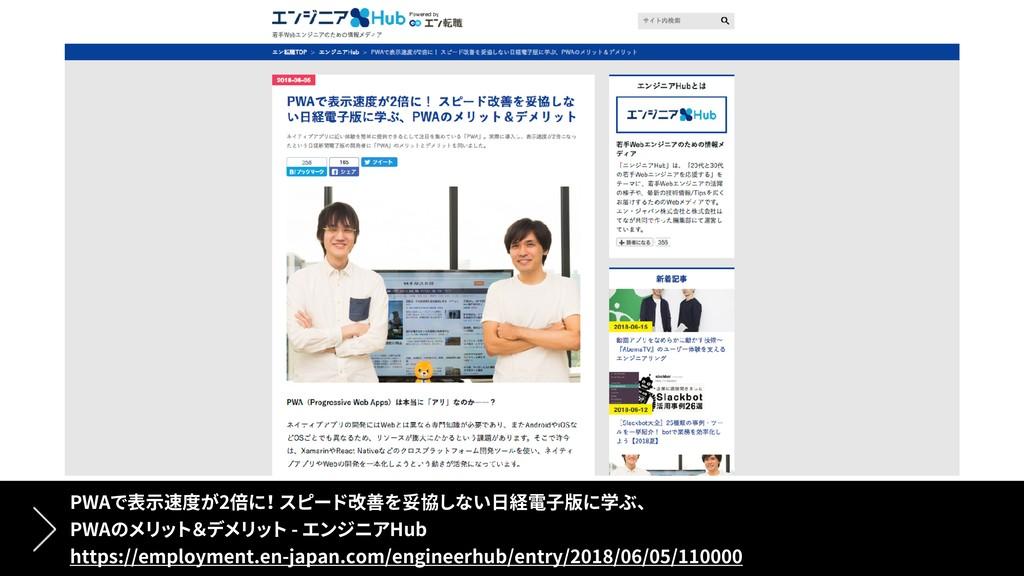 PWA 2  PWA - Hub https://employment.en-japan.c...