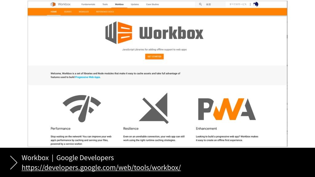 Workbox   Google Developers https://developers....