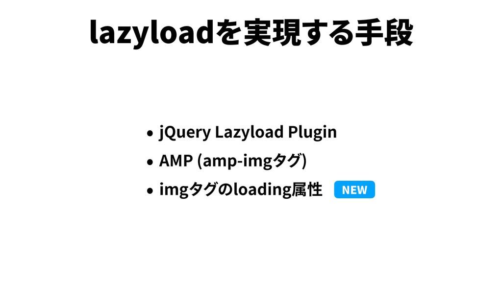 lazyload jQuery Lazyload Plugin AMP (amp-img ) ...
